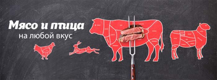 Мясо и птица на любой вкус