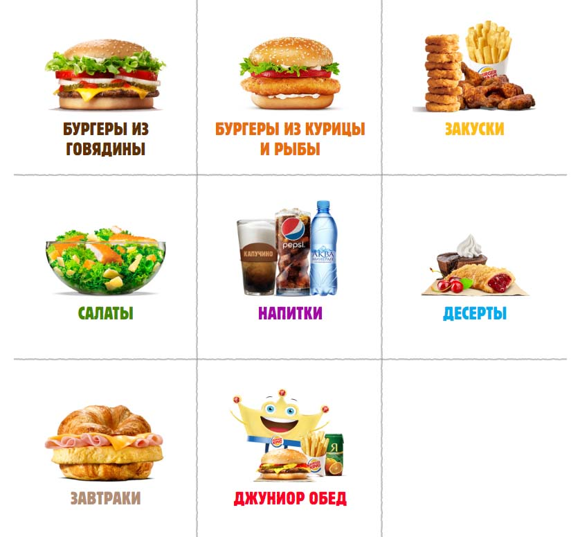 Основное меню Бургер Кинг