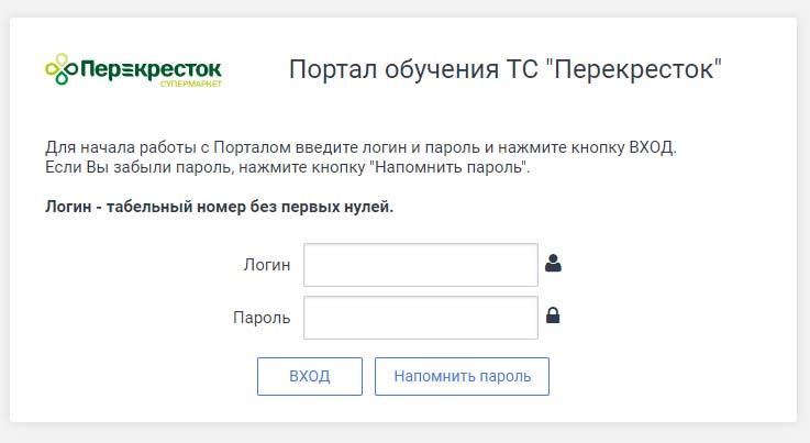 Пример формы входа на официальном сайте clever.x5.ru