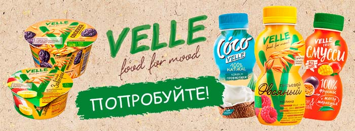 Продукты Velle