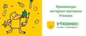 Промокоды интернет магазина Утконос