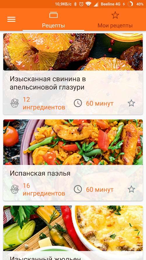 Рецепты в приложении Дикси
