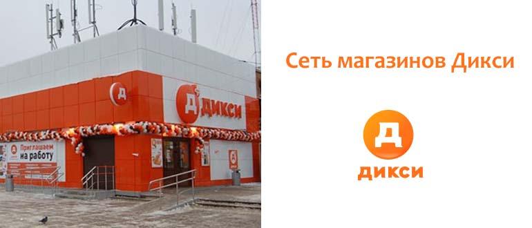 Сеть магазинов Дикси