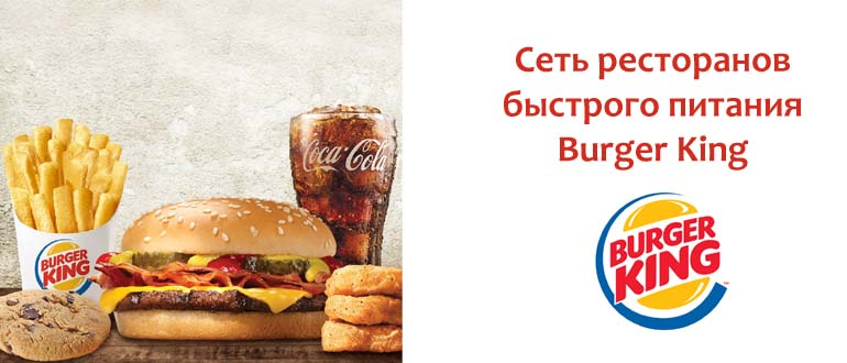 Сеть ресторанов Бургер Кинг