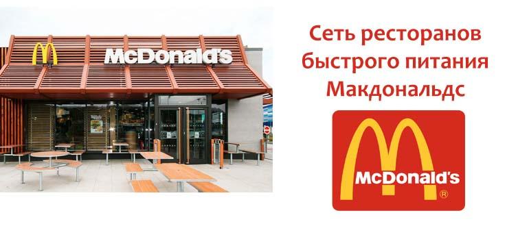 Сеть ресторанов быстрого питания Макдональдс