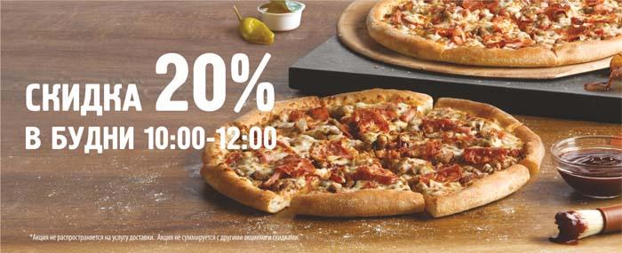 Скидка 20% ПН-ПТ с 10-00 до 12-00 в зале ресторана