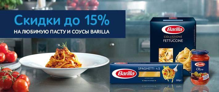 Скидки до 15% на макаронные изделия и соусы