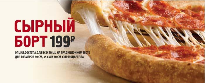«Сырный борт» за 199 рублей