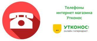 Телефоны Утконос