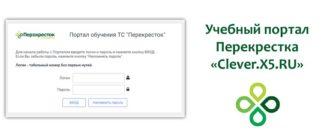 Учебный портал Перекрестка «Clever X5 RU»