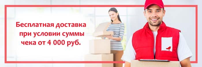 Бесплатная доставка при условии суммы чека от 4 000 руб