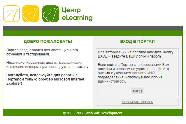 Форма для входа в учебный портал Центра eLearning