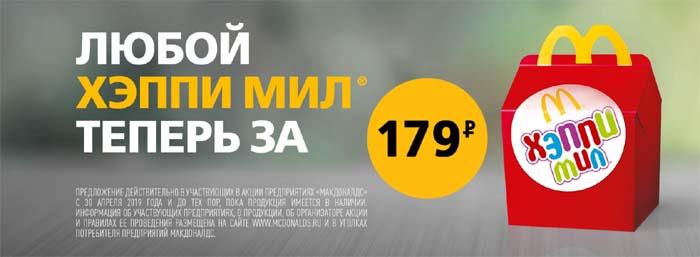 Хэппи Мил за 179 руб