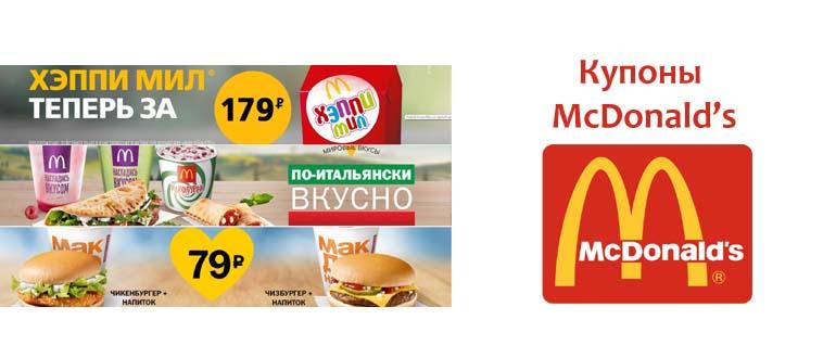 Купоны Макдональдс
