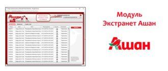 Модуль Экстранет Ашан