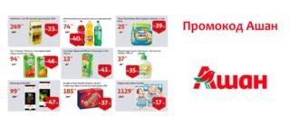 Промокод интернет-магазина Ашан