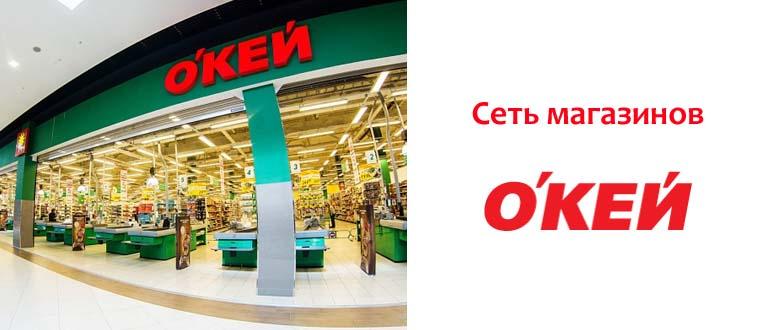 Сеть магазинов Окей
