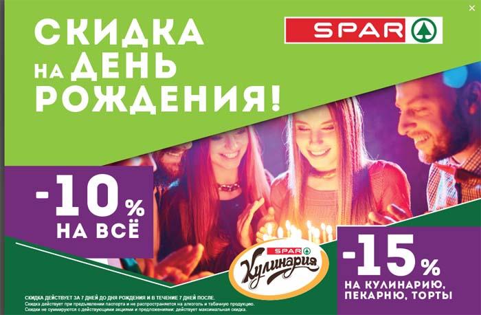 Акция День Рождения в Спаре
