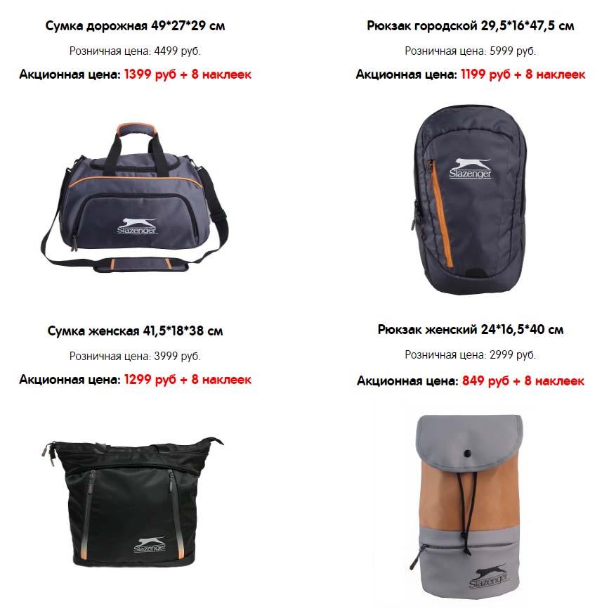 Акция рюкзаки в SPAR