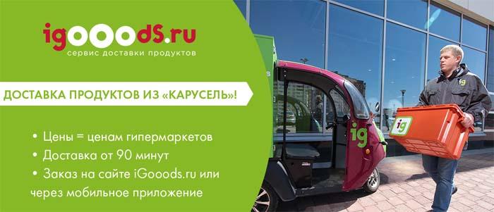 Доставка из магазина карусель через сервис igoods.ru