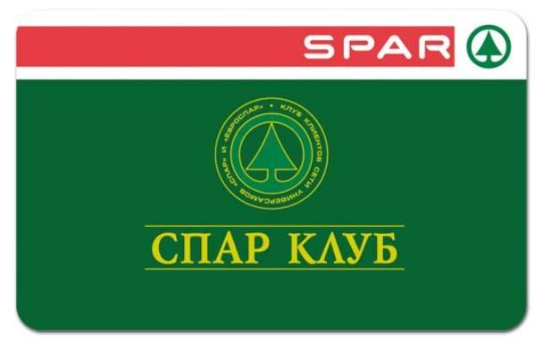 Карта SPAR клуба