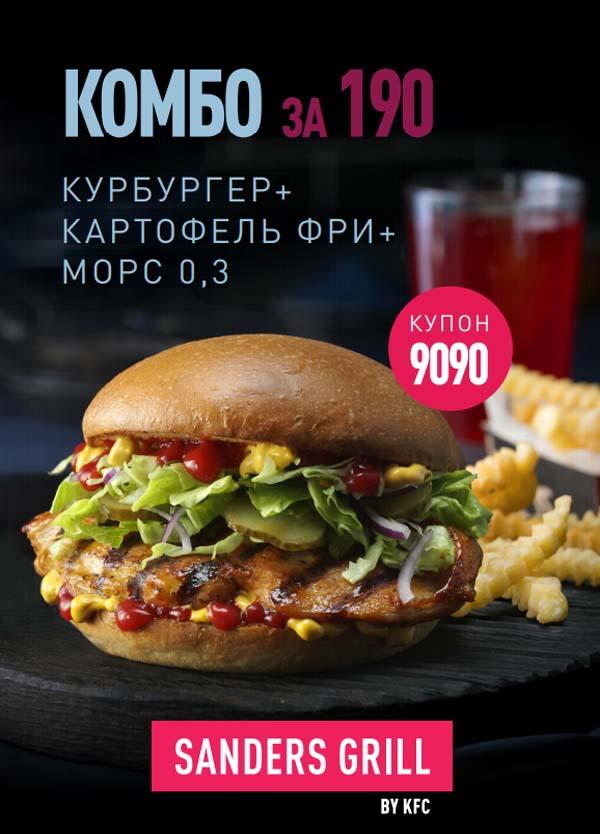 Купон KFC Sanders Grill