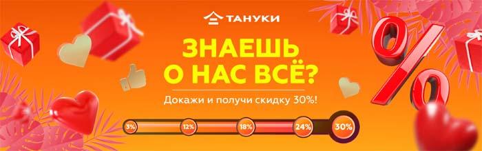 Скидка до 30 процентов в игре Тануки
