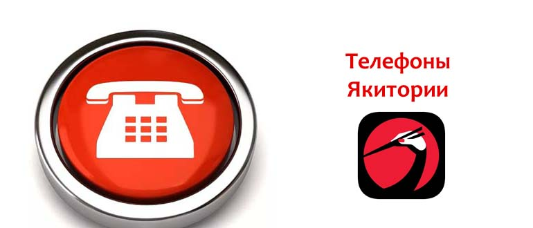 Телефоны Якитории