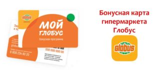 Бонусная карта гипермаркета Глобус