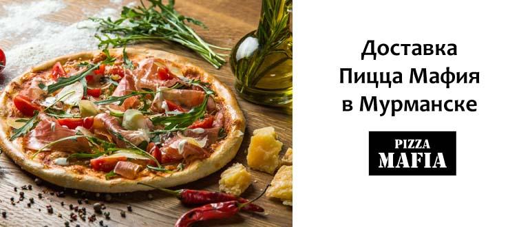 Доставка Пицца Мафия в Мурманске