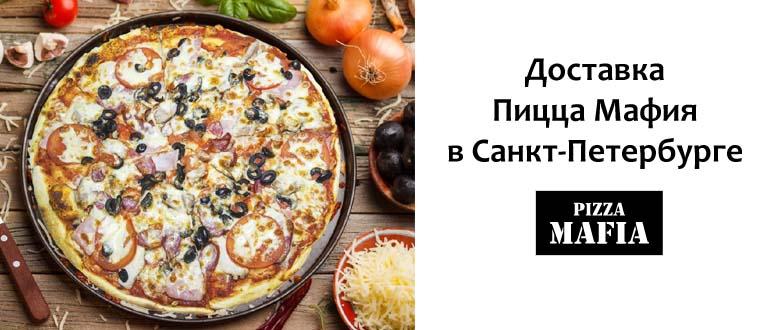 Доставка Пицца Мафия в Санкт-Петербурге