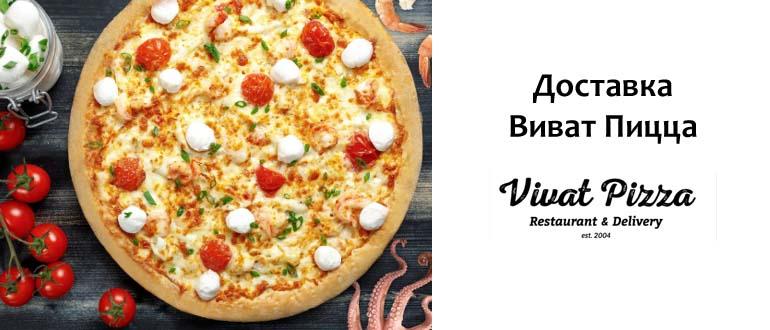 Доставка Виват Пицца