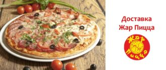 Доставка Жар Пицца