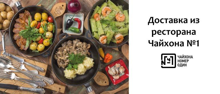 Доставка из ресторана Чайхона