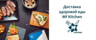 Доставка здоровой еды Mf Kitchen