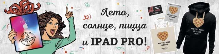 Лето, солнце, пицца и iPad Pro!