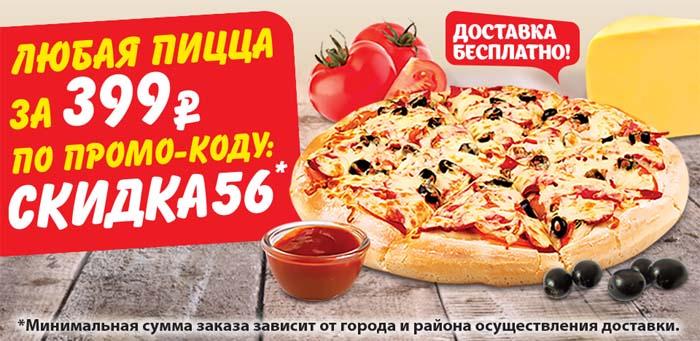 Любая пицца за 399 руб по промо-коду СКИДКА56