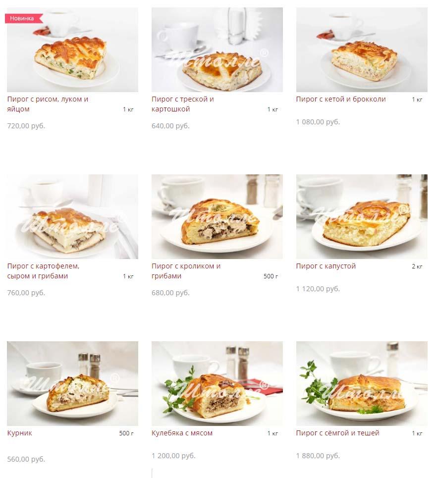 Меню и цены Пироги Штолле