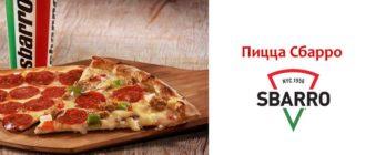 Пицца Сбарро