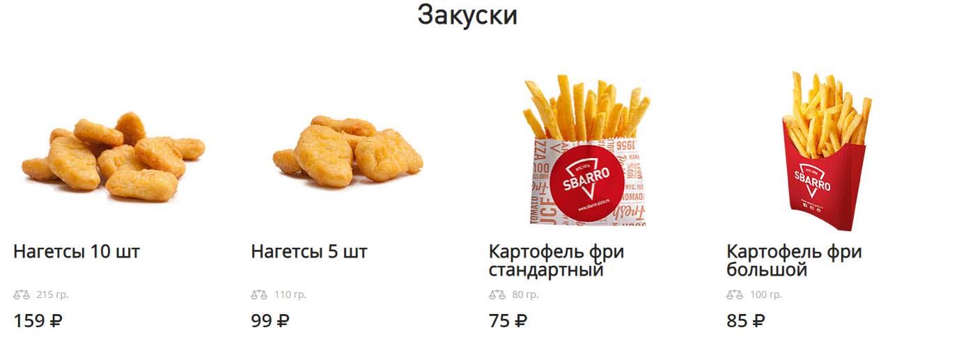 Закуски Сбарро