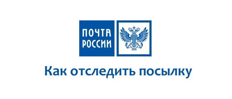 Как отследить посылку Почта России
