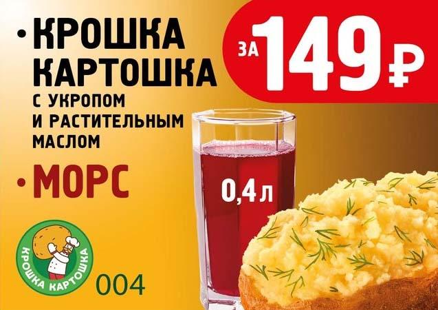 Купон Крошка картошка с укропом и растительным маслом