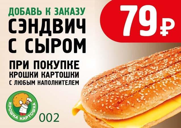 Купон Сэндвич с сыром