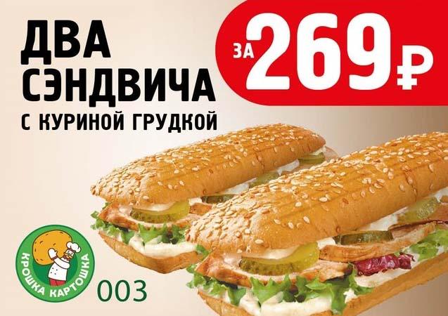 Купон два сэндвича с куриной грудкой