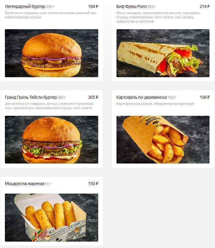 Меню Burger Club - популярные блюда
