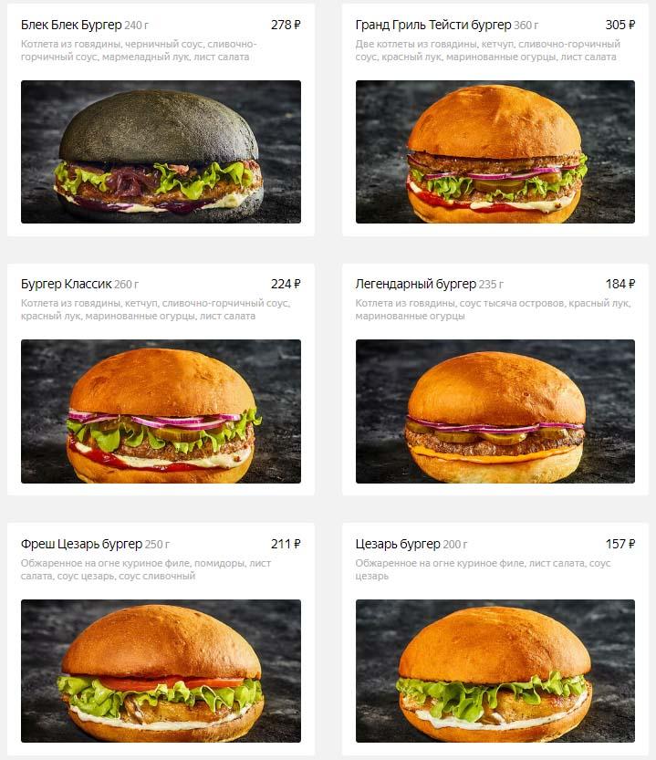 Меню Burger Club - бургеры