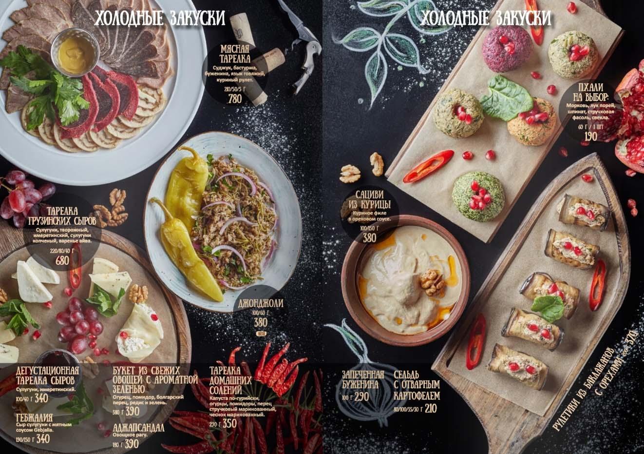 Основное меню ресторана Мама Гочи