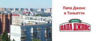 Папа Джонс в Тольятти