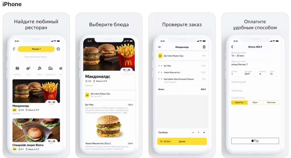 Приложение Яндекс Еда - Снимки экрана