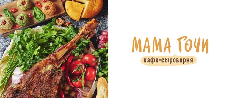 Ресторан Мама Гочи